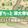 スマホアプリ お試し無料版『ぽちっと深大寺城』 キャラクターイラスト担当しました。
