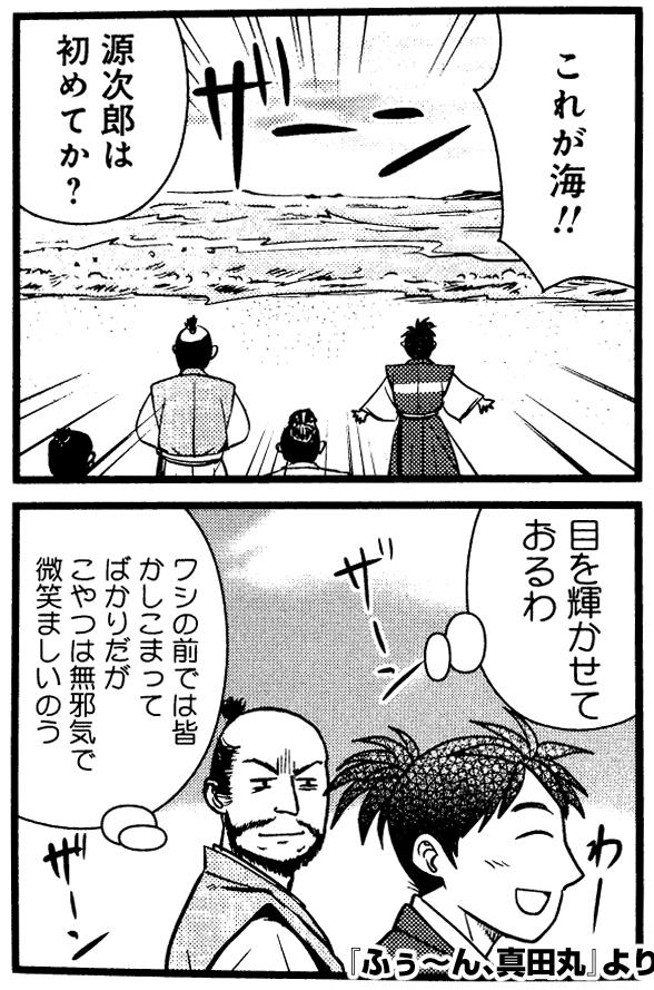 真田丸12話