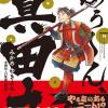 NHK大河ドラマ『真田丸』まであと1日-ワンポイント漫画やります。