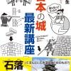 『図説 戦う日本の城最新講座』イラスト担当しました
