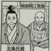 『ふぅ~ん、真田丸』小ネタ(5) 江雪、燭台切…あの刀剣にまつわる小ネタ