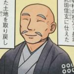 yukitaka